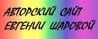 Авторский сайт Евгении Шаровой