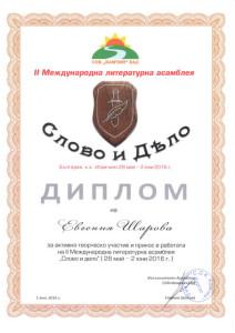 diplom-s-d-sharova