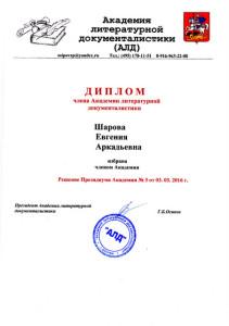 dokumentalistika-sharova