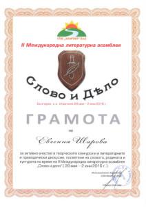 gramota-s-d-sharova